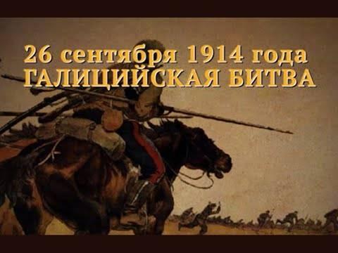 Галицкая битва. Последняя битва за русских