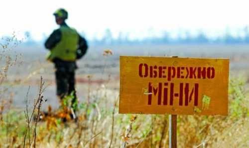 Донбасс – один из самых заминированных регионов в мире