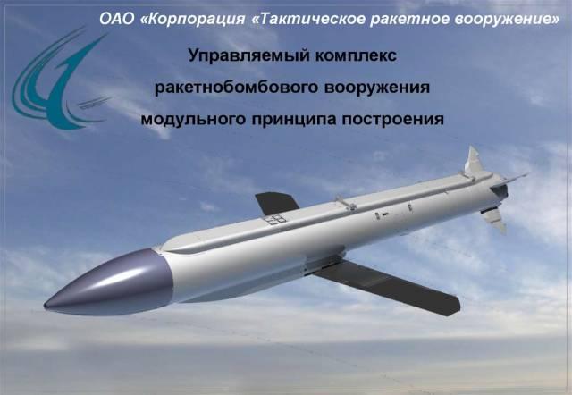 В Россия появился аналог американской высокоточной бомбы GBU-39